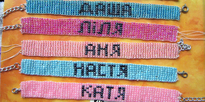 How to make a bracelet of beads with the name of the scheme.