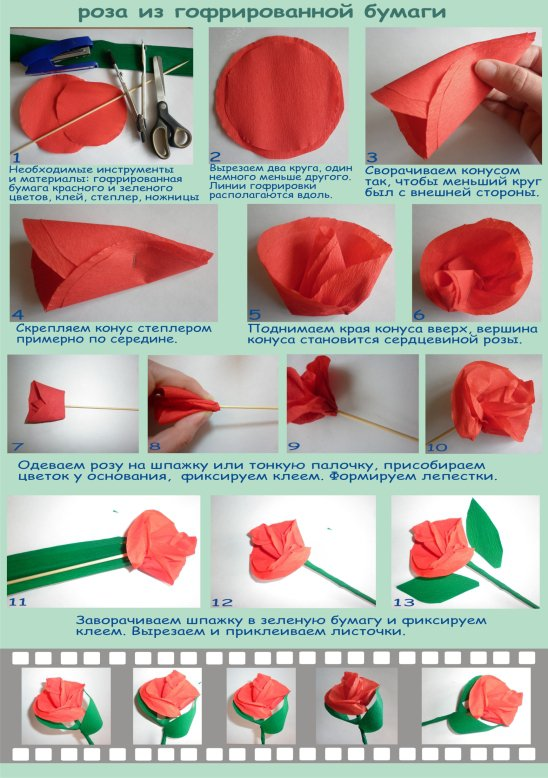 How to make a rose from crepe paper