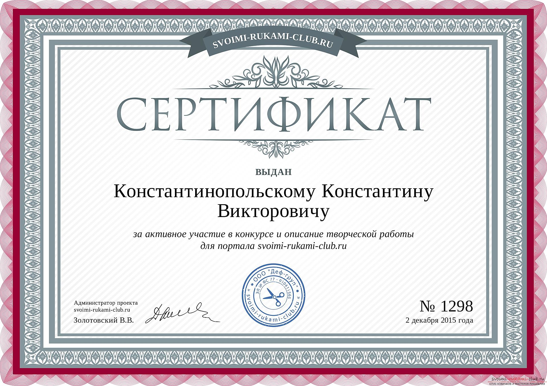 If you want to take part in free competitions and get a free certificate, read this article !. Photo №1