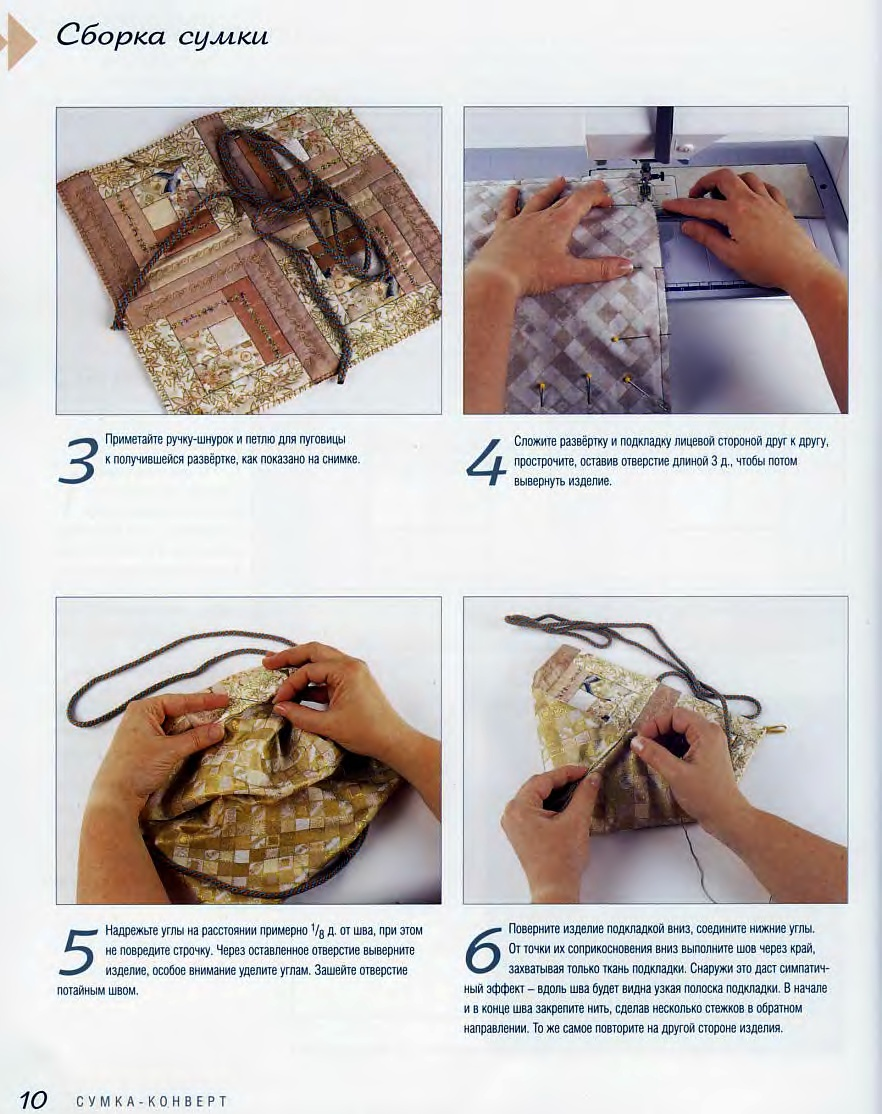 Available patchwork technique for sewing envelope bags. Photo №4