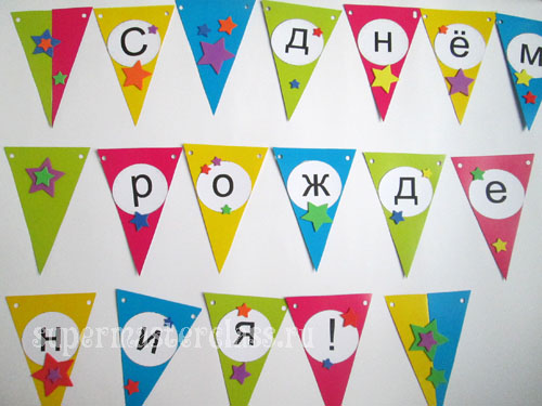 Birthday flags with their own hands: photo