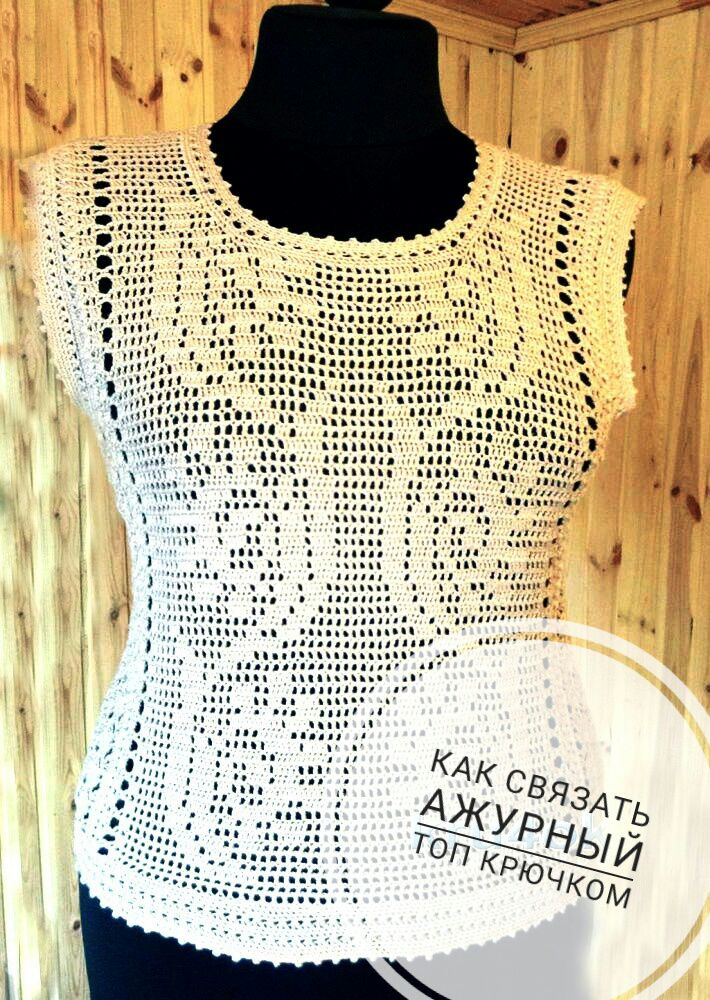Knitting a fashionable fishnet skirt for summer crochet. Detailed diagram with photo and description for beginners